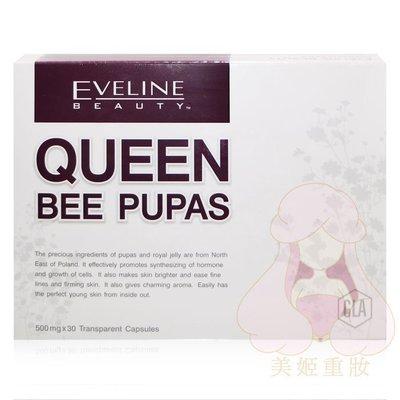 【EVELINE BEAUTY】女皇蜂子減齡膠囊 液態女神青春素 30粒/盒  十盒免運@美姬重妝