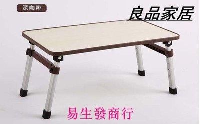 【易生發商行】H1H2超穩 筆記本電腦桌 床上桌 折疊桌 懶人桌學習桌子F6326