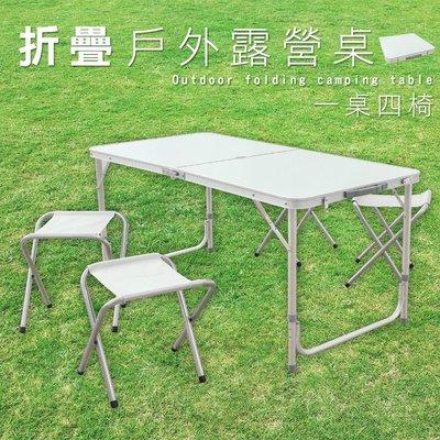 *架式館*鋁合金戶外折疊桌椅組《一桌四椅》/露營桌/摺疊桌/餐桌