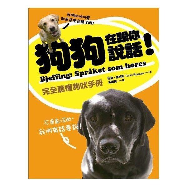 Pet's Talk~狗狗在跟你說話!完全聽懂狗吠手冊- 聽懂愛犬的汪汪聲,解決吠叫帶來的困擾!