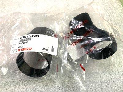 【JUST醬家】KYMCO 光陽 原廠 AIR150 前叉防塵套 前避震護蓋