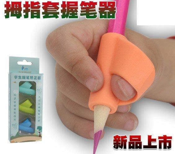 握筆器矯正器幼兒童小學生拿筆矯正握姿握筆器鉛筆用_☆找好物FINDGOODS☆