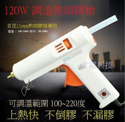 【才嘉科技】120W 可調熱熔膠槍 熱熔槍 110V~220V電壓輸入 可調溫度100~220度 11mm熱熔(附發票)