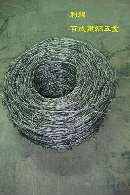 (百成鐵網五金)  台灣製造鍍鋅刺線 / 圍籬刺線 / 刺線 /  鍍鋅刺線 / 不銹鋼刺線