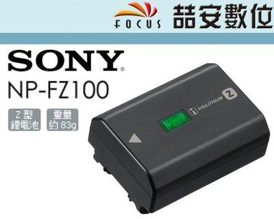 《喆安數位》SONY NP-FZ100 原廠電池 A9 A7R3 A73 A7III 專用 公司貨 #3