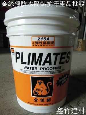 【金絲猴防水材】彈性水泥 水性彈性乳膠泥(單樹脂)5加侖  新竹地區歡迎自取省運費