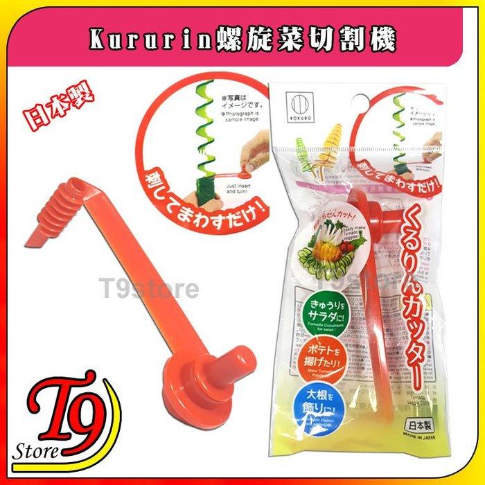 【T9store】日本製 Kururin螺旋菜切割機(裝飾你的菜)