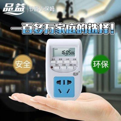 充電保護定時器開關插座家用自動斷電zg