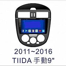 大新竹汽車影音 NISSAN 11-16年TIIDA安卓機 大螢幕 台灣設計組裝 系統穩定順暢