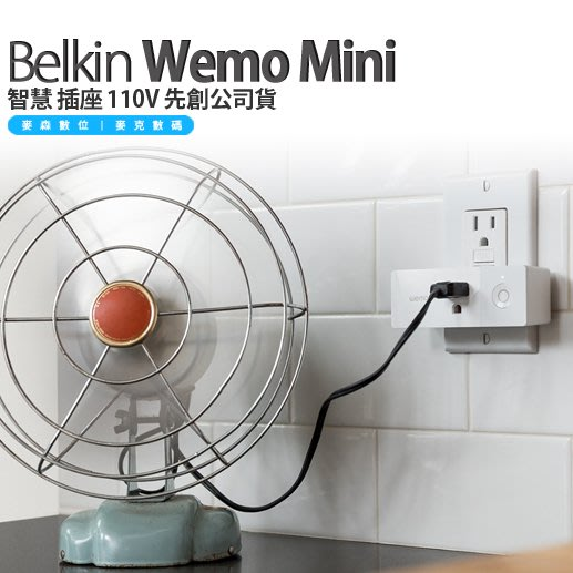 Belkin Wemo MINI 智慧 插座 110V 先創公司貨 現貨 含稅