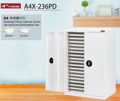 【樹德收納系列】落地型加門資料櫃 A4X-236PD (文件櫃/檔案櫃/公文櫃/效率櫃)
