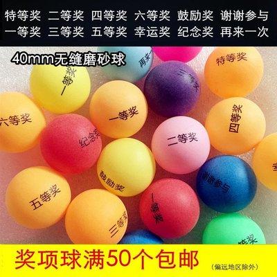 彩色獎項乒乓球球摸獎球抽獎球無縫加硬搖獎球數字球組合球滿包郵#抽獎箱#乒乓球#數字球#搖獎號碼