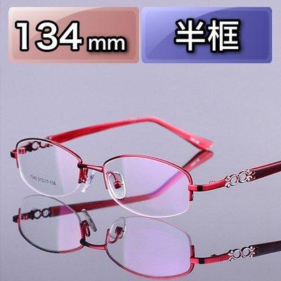 明眼人-US7540 合金框板材腿 半框眼鏡 近視眼鏡 半框鏡架 光學鏡架鏡框
