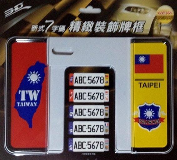 【優洛帕-汽車用品】3D新式7字碼 汽車精緻車牌左右裝飾框(7碼專用) 5043-五種國家圖案選擇