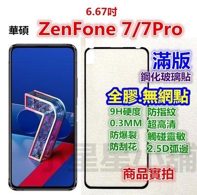 7霧面ROG 2 3滿版Zenfone 6 5 5Z華碩7Pro Pro ZS671KS玻璃貼ROG3 ZS670KS