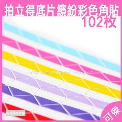 FUJIFILM MINI 拍立得底片 彩色角貼邊框貼紙 角貼 102枚 mini8 mini70 SP-1 可傑