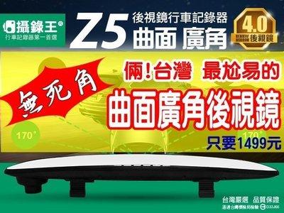 【攝錄王】Z5_4.0版行車記錄器/台灣製/曲面廣角後視鏡/1080P/後側無死角/32公分大面鏡/贈三孔、32G