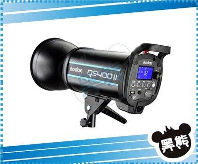 黑熊館 Godox 神牛 Quicker QS400II 閃客110V高速回電 攝影燈 棚燈 閃光燈