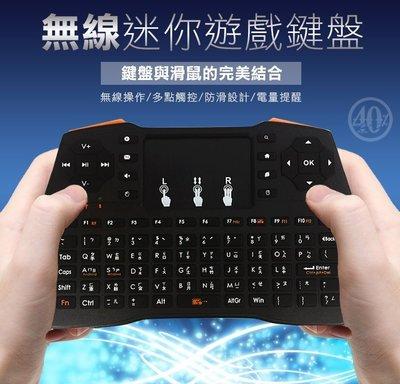 多功能無線鍵盤《旗艦版》,鍵盤、滑鼠功能二合一,讓你買一台具備多功能物超所值,免藍芽驅動,無線飛鼠,筆電、簡報