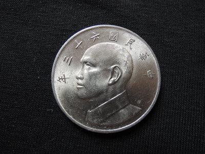【寶家】~民國63年大5元硬幣 直徑29mm【品項如圖】大型伍元個人收藏 市面不多@313