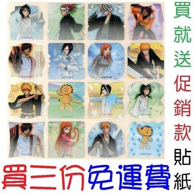 【F103】2222【死神方型】一份120張台灣授權卡通防水姓名貼TTP-345印製幼稚園上班族業務最愛222.333
