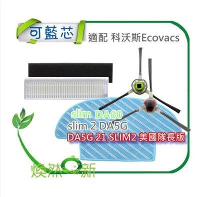 現貨 適配 科沃斯Ecovacs deebot,掃地機器人 slim Slim2 da60 DA5G 濾網 邊刷 拖布