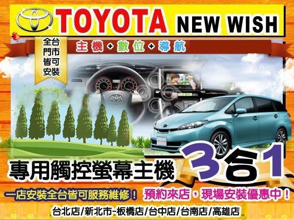 九九汽車音響TOYOTA WISH.altis.yaris.vios.DVD觸控螢幕主機+藍芽+導航