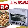 【餐飲設備有購站】上火烤爐/ 瓦斯紅外線烤箱...