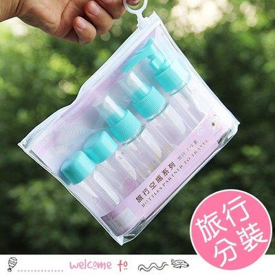 八號倉庫 旅遊化妝保養乳液分裝瓶 7件組【2Y032M024】