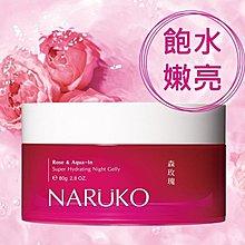 (漾霓)-代購~ 2瓶優惠~NARUKO 森玫瑰超水感保濕晚安凍膜 80 公克-108562 (代購商品 下標詢問現貨)