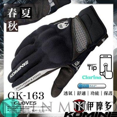 伊摩多※日本 KOMINE GK-163 夏季 防摔手套 3D網布 透氣 碳纖維護塊 觸控 防護 5色。黑