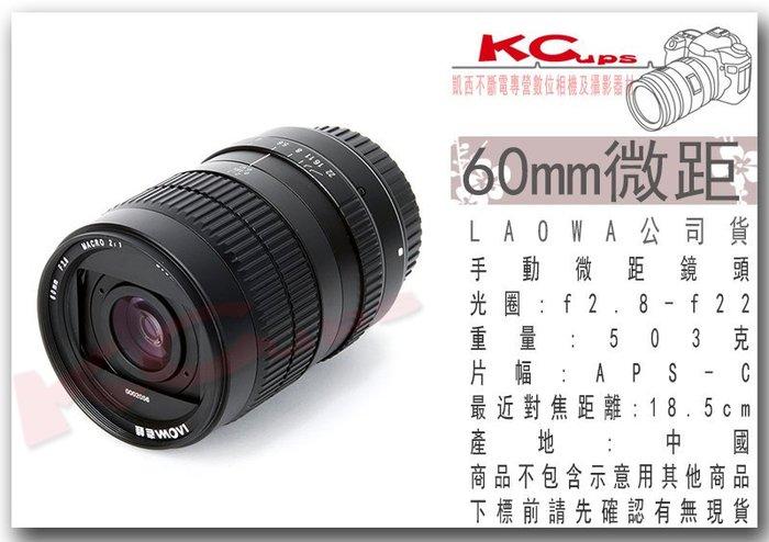 凱西不斷電 Laowa 老蛙 V-DX 60mm F2.8 Macro 2:1倍 微距鏡 SONY E接環
