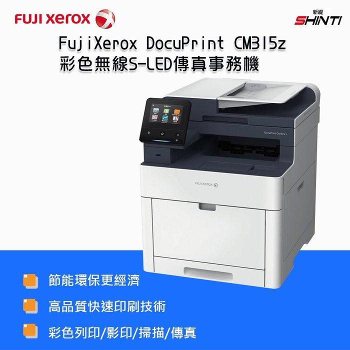 【含稅含運】FujiXerox CM315z A4高效彩色無線S-LED傳真複合機