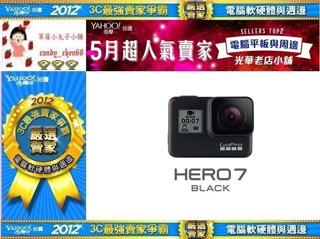 【35年連鎖老店】GoPro HERO 7 Black 全方位攝影機(公司貨)有發票/1年保固/27號發售