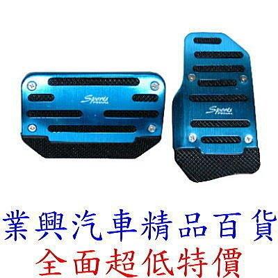 鋁合金防滑煞車加油護板 (藍色) (自排車用) (XB-374-003)【業興汽車精品百貨】