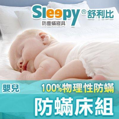 過敏氣喘專用防蟎寢具【Sleepy物理性防塵蟎寢具】嬰幼兒床包枕套被套整組(M)(與3M及北之特防蹣同級商品)