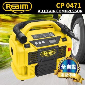 【Reaim萊姆直營】萊姆大滿灌打氣機 CP-0471 (車用12V 家用110V 雙電輸入) 輪胎打氣 0471