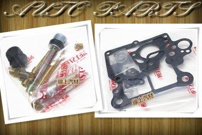 線上汽材 日製 化油器大修包/化油器修理包 得利卡L300 1.6 90-93/得利卡 2.0 90-93
