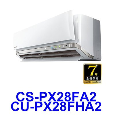 【泰宜電器】Panasonic 國際 CS-PX28FA2 CU-PX28FHA2 PX頂級旗艦系列 變頻冷暖分離式冷氣