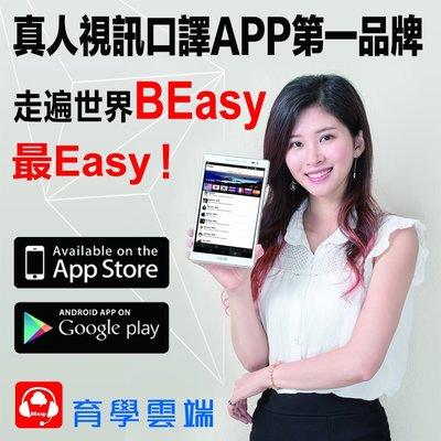 BEasy 【2小時口譯服務】 線上真人視訊口譯 App 韓國 日本 越南 泰國 印尼 歐美 出國旅遊翻譯