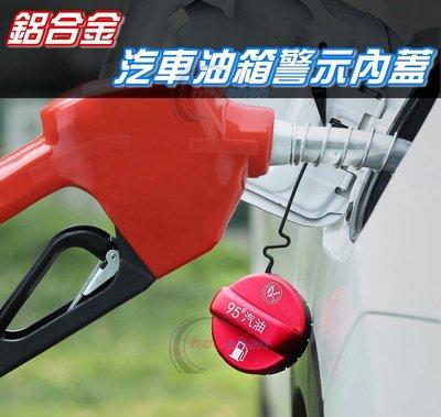 LEXUS凌志 鋁合金 95、98 汽油 油箱內蓋 油箱蓋 RX IS CT 200 300 350 H【CA297A】