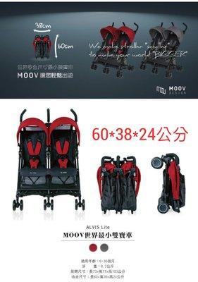 【出租MOOV Design ALVIS 極小雙寶車每日70元起】口袋車/ 折疊推車/ 雙人推車/ 雙胞胎/ 嬰兒手推車-搖滾灰 台北市