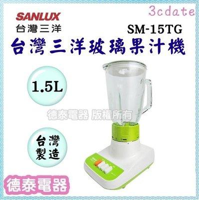 免運~可刷卡~SANLUX【SM-15TG】台灣三洋1500cc玻璃杯果汁機【德泰電器】