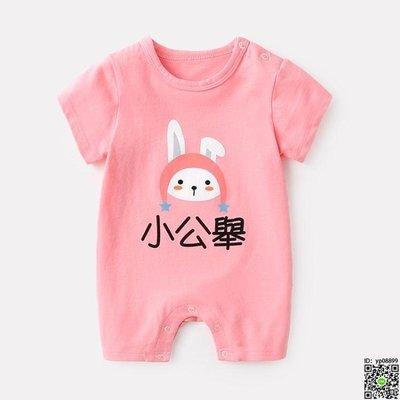 連身裝 新生兒連身衣夏天男薄款嬰兒衣服夏裝短袖滿月寶寶棉質哈衣女夏季 多款