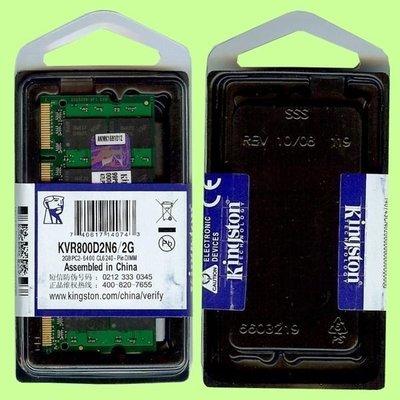 5Cgo【代購】陸版金士頓筆電用 2GB DDR2 800 2G PC2-6400 相容533/667 含稅會員扣5%
