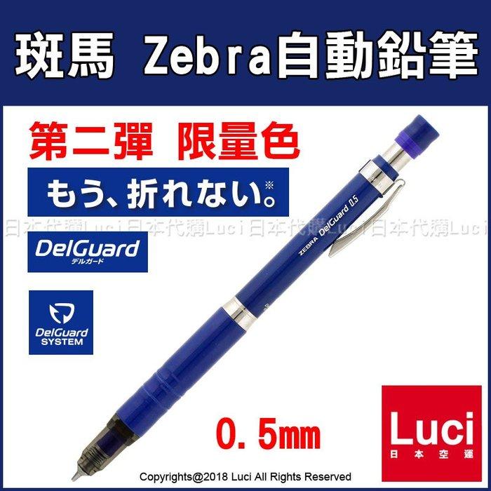第二彈 限量色 斑馬 Zebra P-MA86 DelGuard Type-Lx 0.5mm自動鉛筆 LUCI日本代購