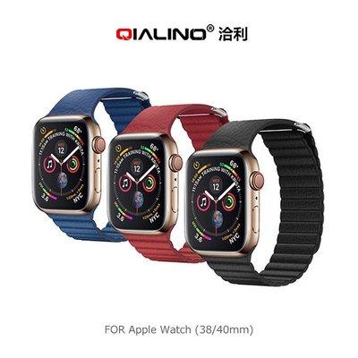 強尼拍賣~QIALINO Apple Watch (38/40mm) 真皮製回環形錶帶 磁吸式錶帶 4代皆通用