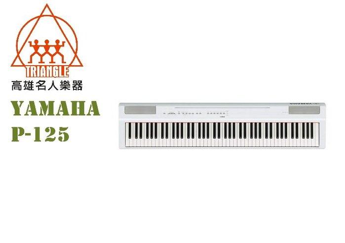 """【名人樂器】Yamaha P-125 88鍵 數位鋼琴 電鋼琴 無琴架 """"送超值配件組"""" 黑/白"""