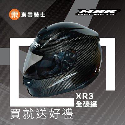M2R 安全帽|東雲騎士|XR3 碳纖 全碳纖 CARBON 碳纖維 卡夢 全罩帽 買就送好禮