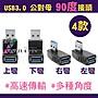 [佐印興業] USB3.0 直角轉接頭 USB延長 90度...